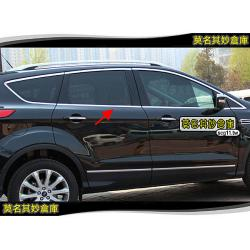莫名其妙倉庫【KL017車窗亮條】2013 Ford 福特 The All New KUGA 配件原...